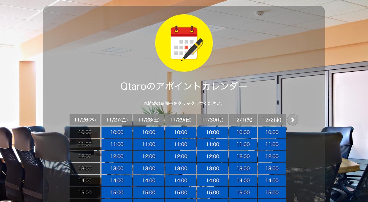 調整さんカレンダーならGoogleカレンダーと同期した予約受付システムが簡単作成