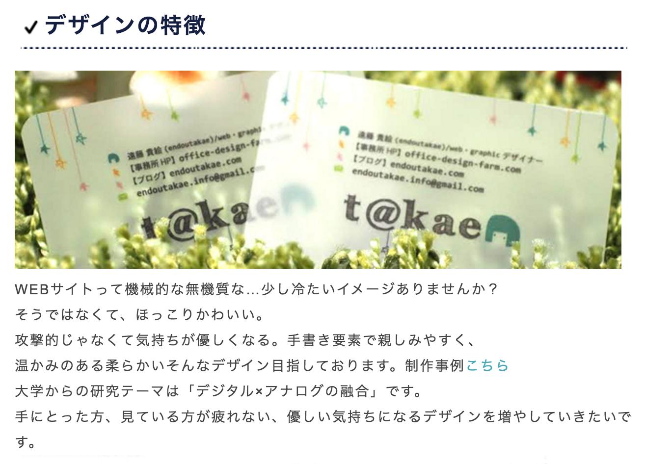 デザインの特徴|オフィスデザインファーム 秋田