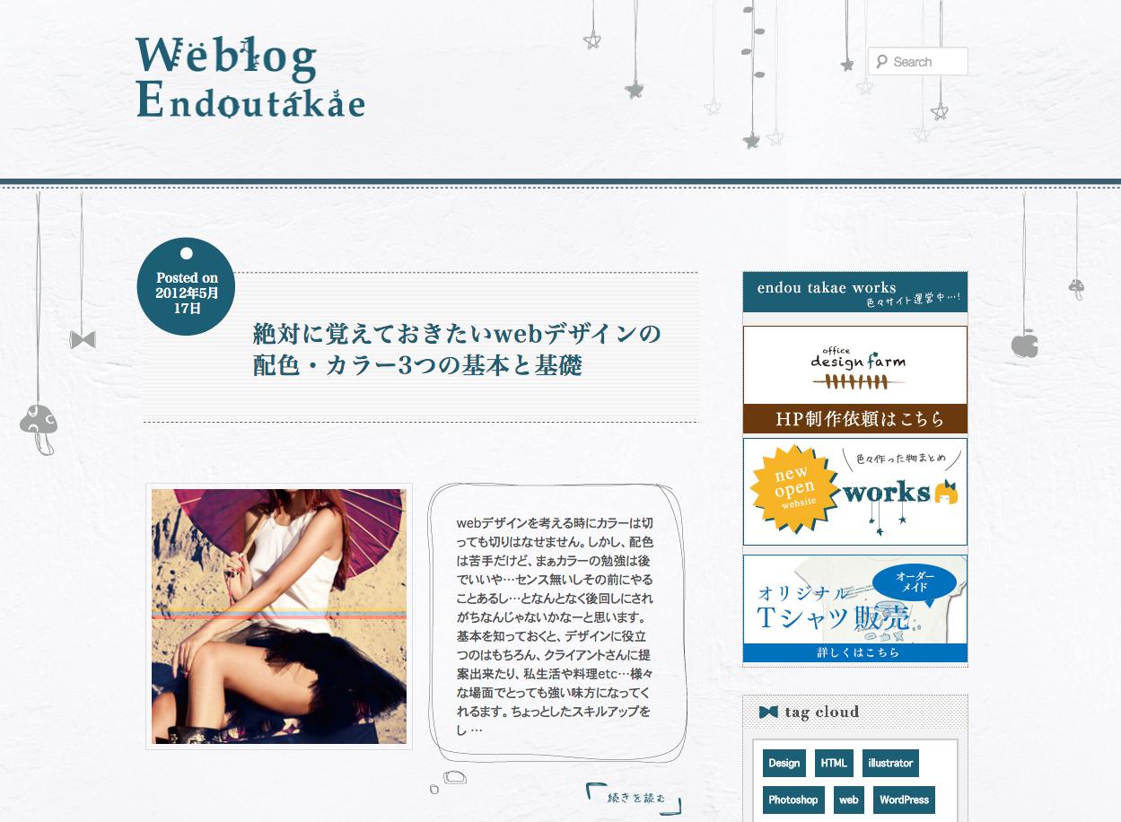 Weblog 秋田