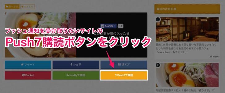 Push7対応サイトの購読方法 1 CLOCKNOTE クロックノート