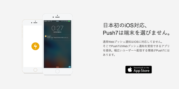 Push7 website 2