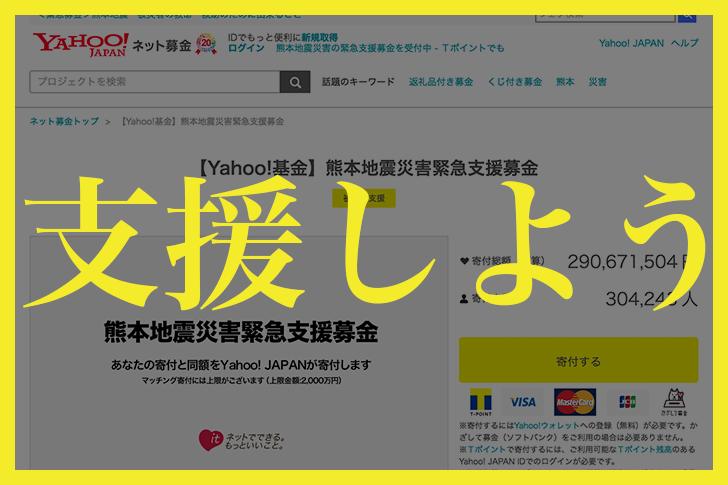 熊本地震災害支援募金