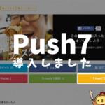 push7_start