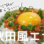 ブータン伝統食と秋田のコラボ「おらほの晩酌 秋田風エゼ」