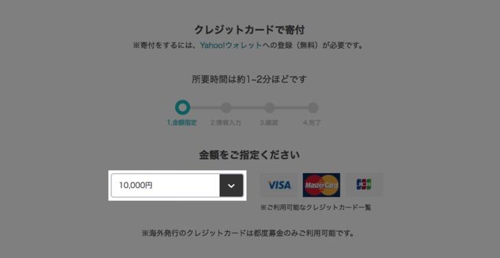 クレジットカード支払い 【Yahoo!基金】熊本地震災害緊急支援募金