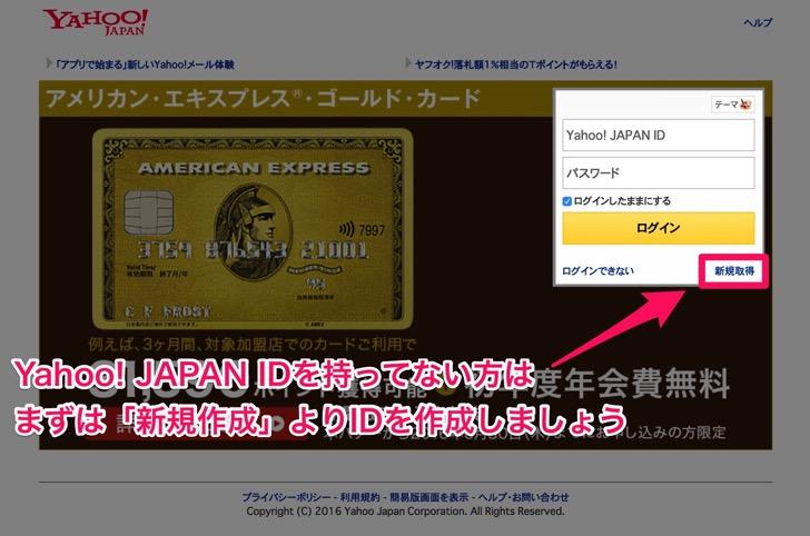 Yahoo!JAPAN ID作成