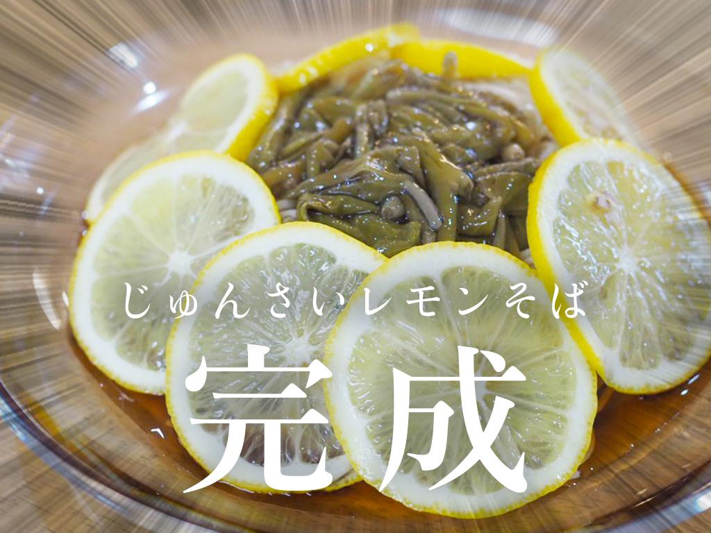 アリマックス特製「じゅんさいレモンそば」完成!