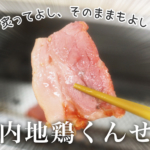 比内地鶏くんせいペッパーブロック|秋田高原ハム
