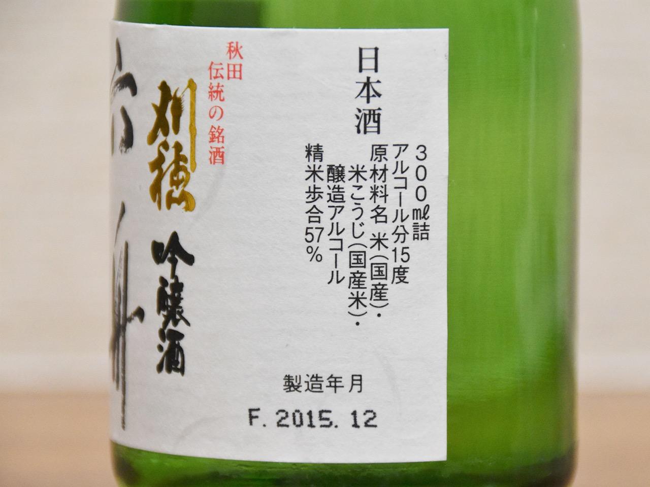 秋田のおすすめ日本酒|刈穂 六舟