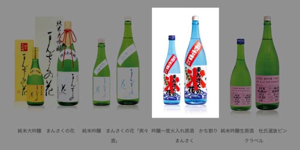 商品一覧|まんさくの花 日の丸酒造