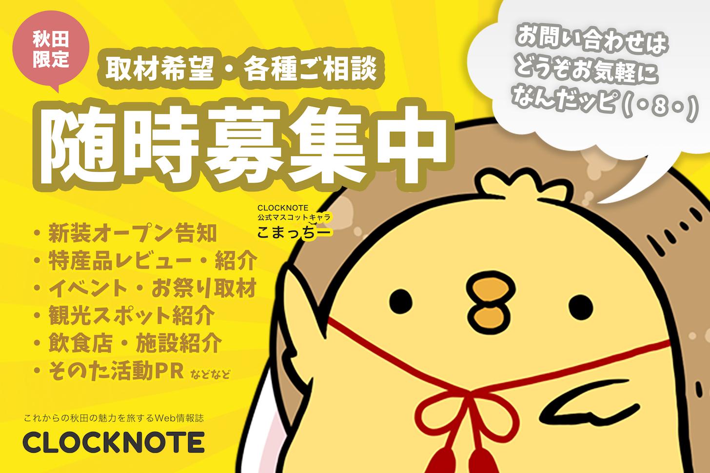 秋田の皆様からの取材希望・各種ご相談を随時募集しております #CLOCKNOTE #クロックノート