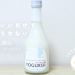 まるでスイーツのようなヨーグルトのお酒「よーぐるしゅ」を騙されたと思って飲んでみて欲しい