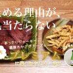 秋田のおすすめお酒のおつまみ|牛タンジャーキー・わかさぎチーズ