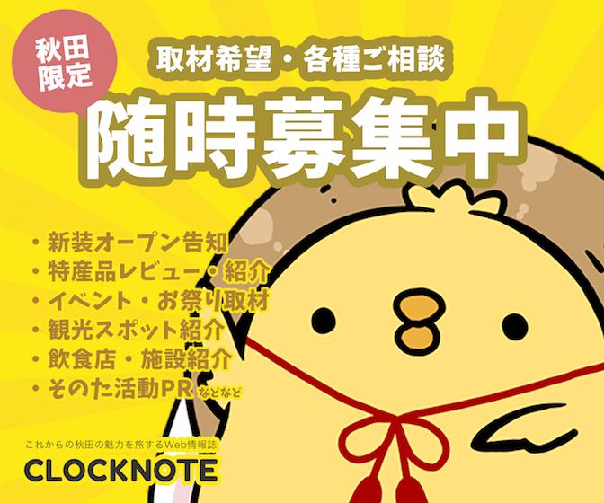 秋田の皆様からの取材希望・各種ご相談を随時募集中|CLOCKNOTE(クロックノート)