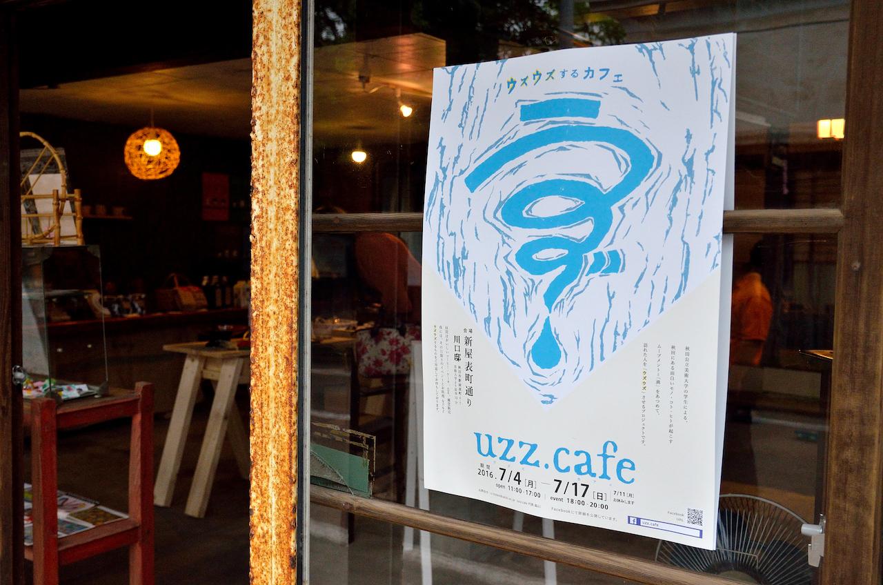 uzz.cafe(ウズズカフェ)とは