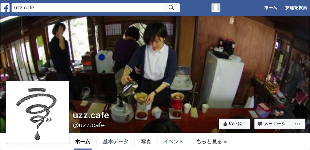 uzzcafe-facebook