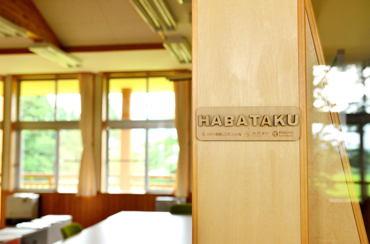 ハバタク株式会社 秋田オフィス