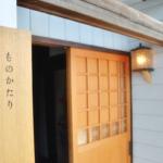 古民家活用ギャラリー「ものかたり」|秋田県 五城目町