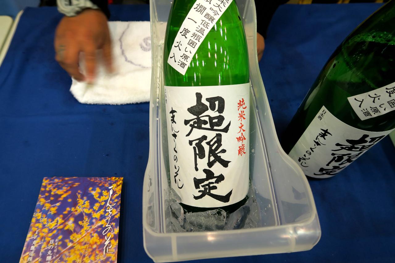 純米大吟醸 超限定 まんさくの花(日の丸醸造:横手市)|秋田醸しまつり