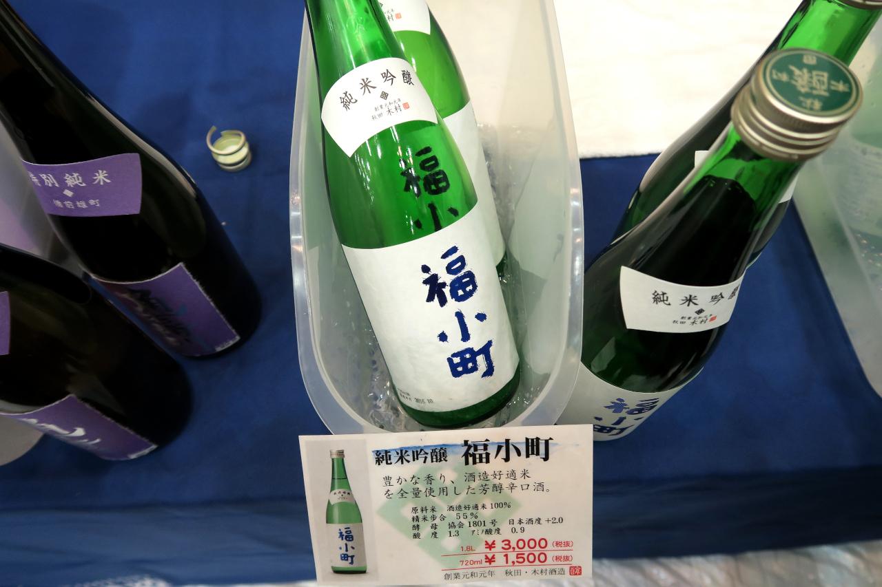 純米吟醸 福小町|秋田醸しまつり