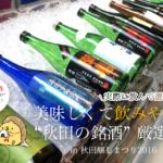 秋田のおすすめ日本酒銘柄|秋田醸し