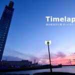ポートタワーセリオンと夕景|道の駅あきた港