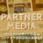 パートナーメディア記事転載開始|CLOCKNOTE - 秋田