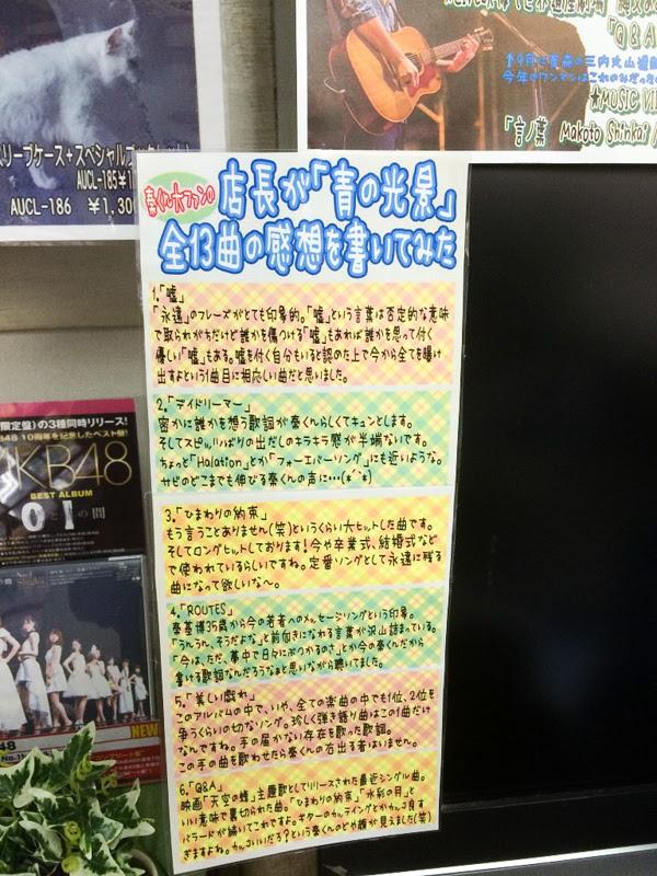 北秋田市たかのすまち歩き Woody Forest(ウッディフォレスト・CDショップ)