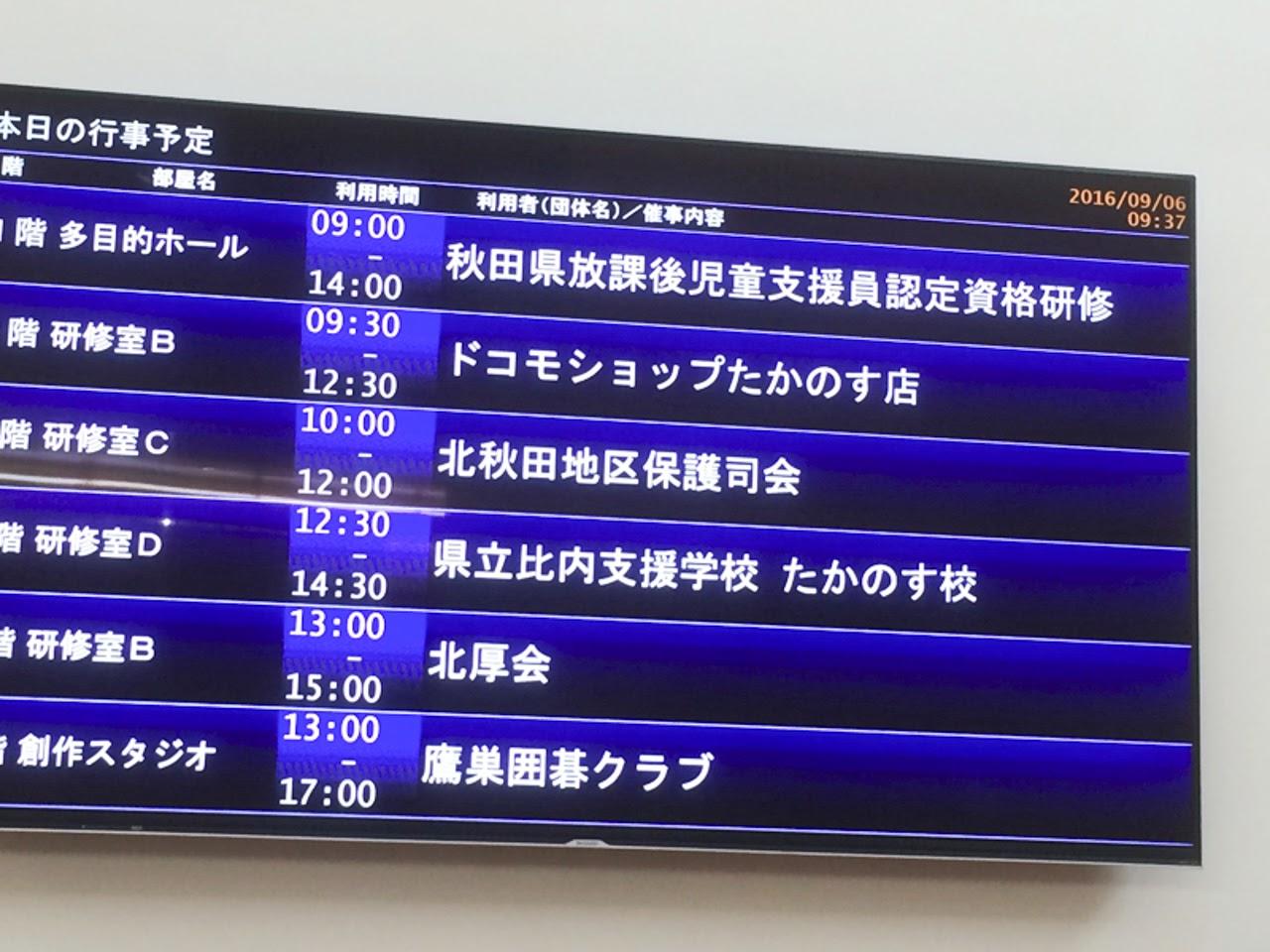 【北秋田市たかのすまち歩き】市民ふれあいプラザコムコムでWi-Fi利用してみた感想