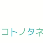 コトノタネ ロゴ