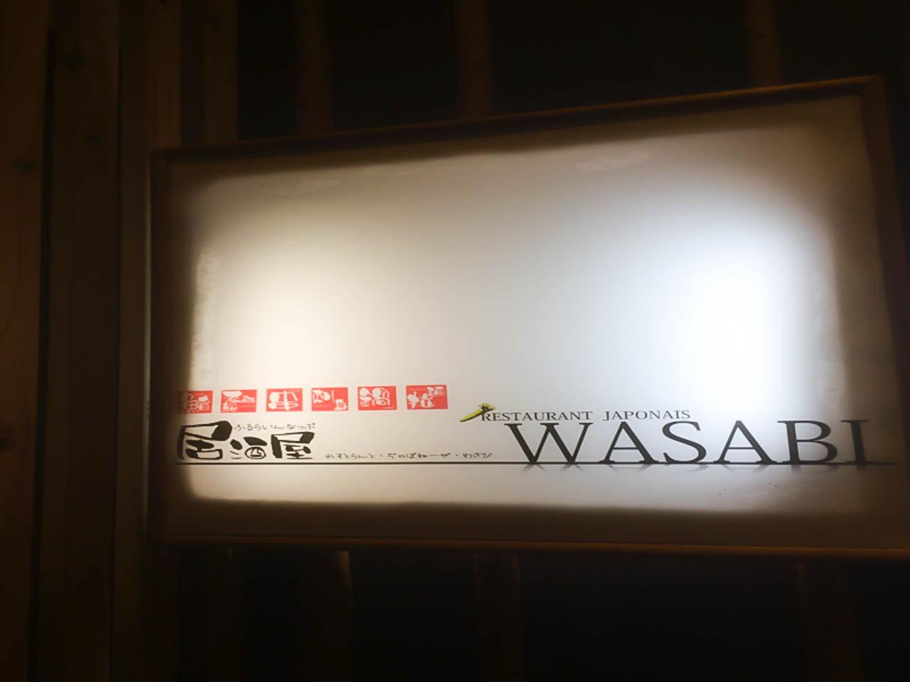 居酒屋WASABI再訪〜秋編〜(秋田県大館市)