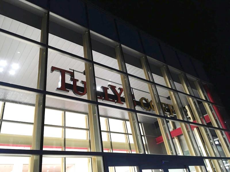 タリーズコーヒー 秋田県大館市