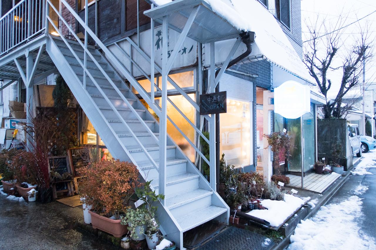 中通書店(秋田市) - 「フラワーおの」の上