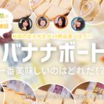 【どれがおいしいの?】徹底検証!バナナボート全商品食べ比べ(秋田のB級スイーツ)_ _800