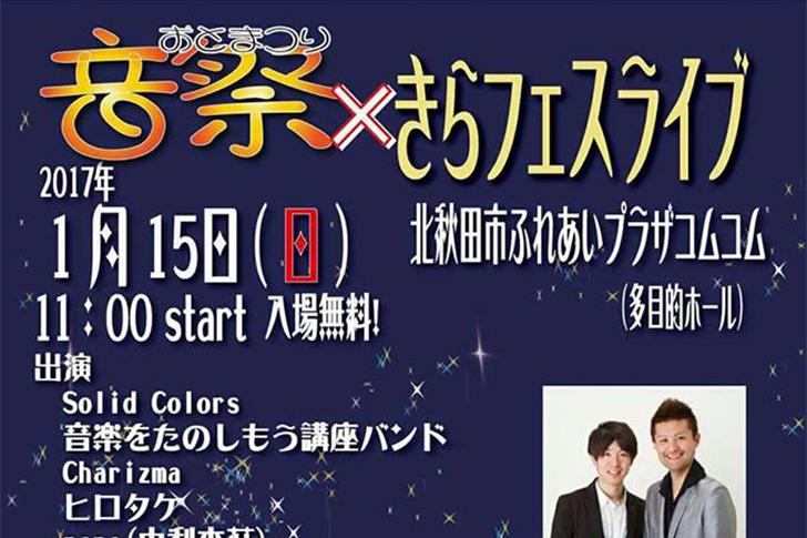 【2017年】音祭×きらフェスライブ開催!出店もするよ