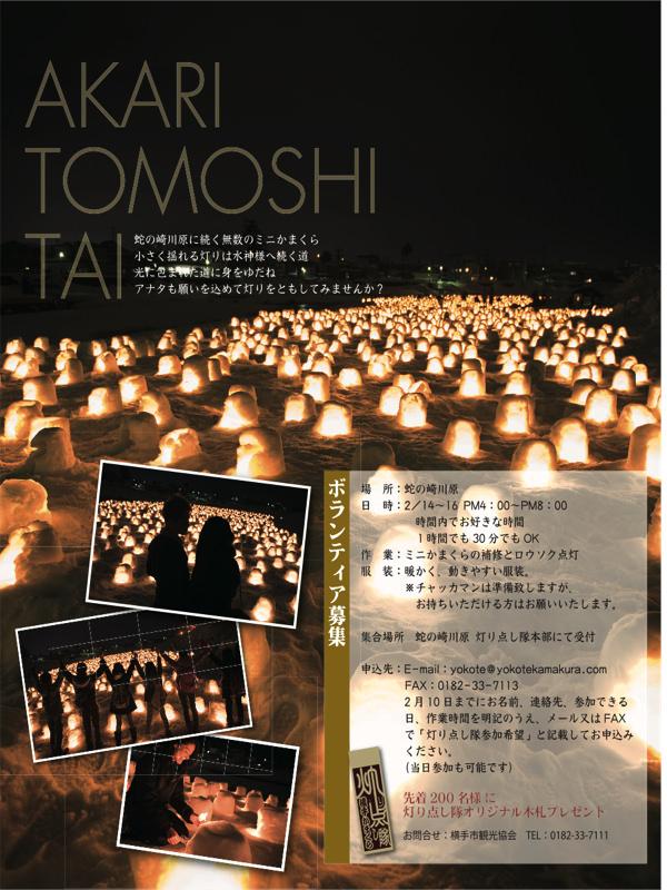 Kamakura akari poster h29
