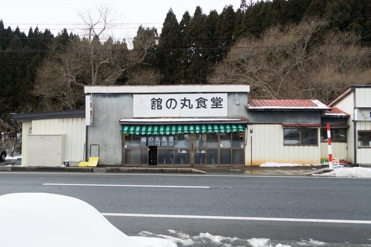 舘の丸食堂|秋田市浜田