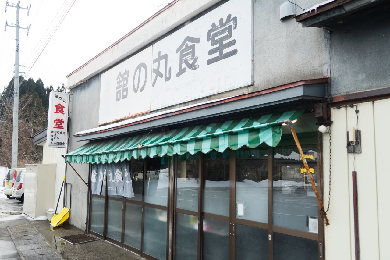 舘の丸食堂 ホルモン 居酒屋|秋田市浜田