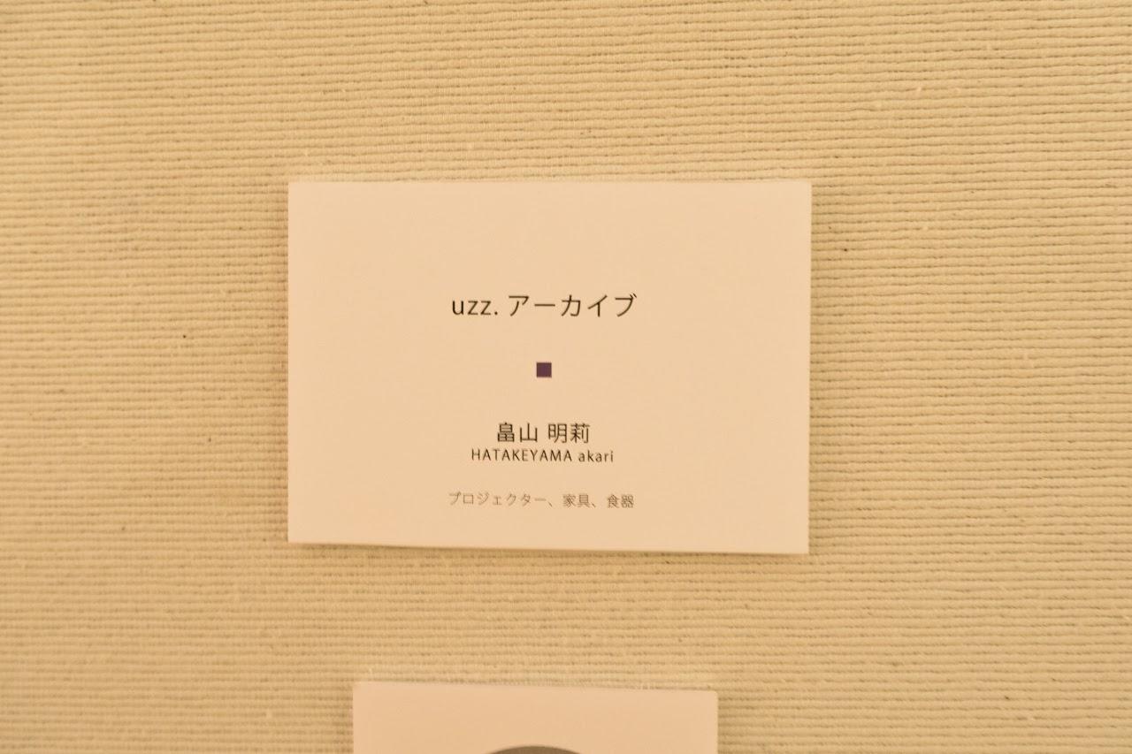 Re MAP リマップ 秋田公立美術大学卒業研究作品展 2017