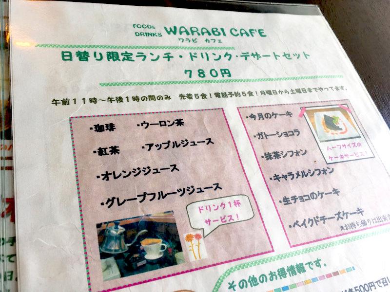 大館市WARABI CAFEへ。手づくりにこだわるケーキと豊富なランチメニューが魅力