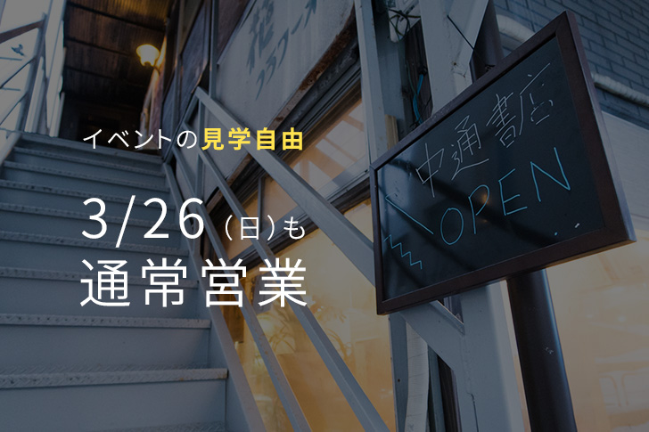 Joliアイシングクッキー教室 中通書店 秋田