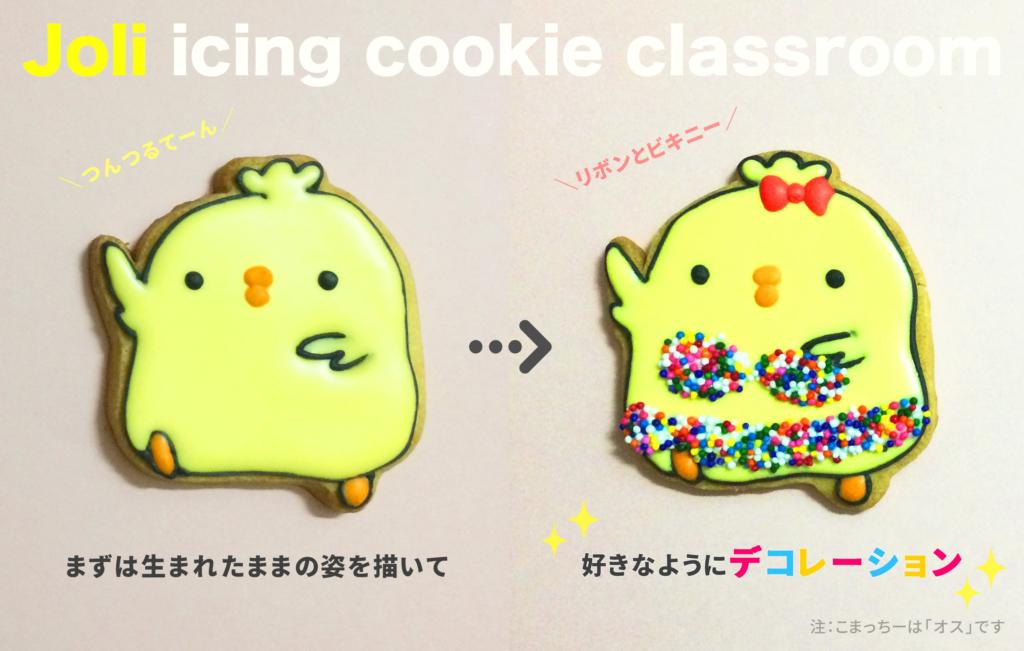 アイシングクッキー教室(こまっちーデコレーションサンプル)_2