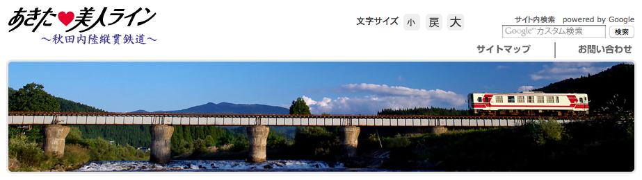 秋田内陸線