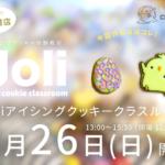 Joli アイシングクッキー教室 秋田 中通書店