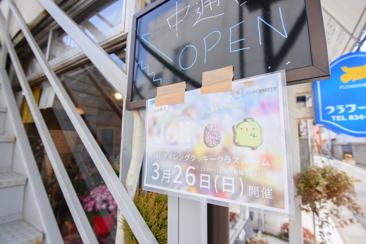 Joliアイシングクッキークラスルーム 秋田市 イベント