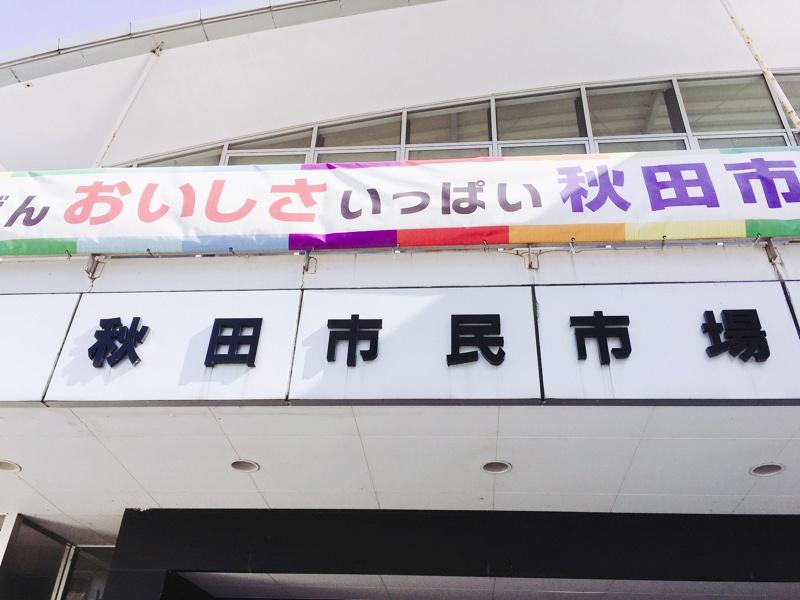 秋田市民市場×のんびり=なんもダイニング!体感型フード&マルシェイベントへ潜入