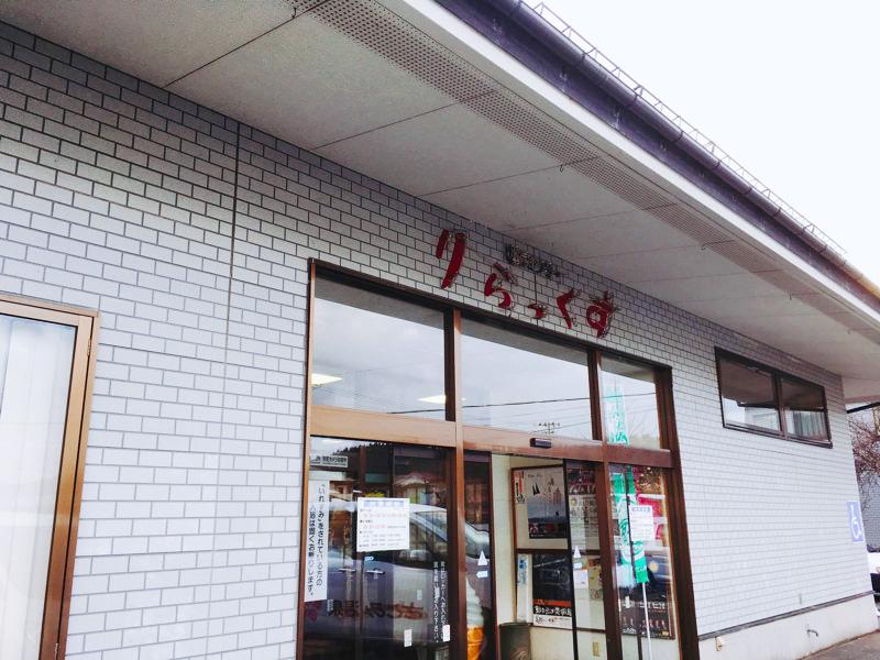 さとみ温泉の日帰り入浴!秋田市の温泉センターりらっくすを堪能