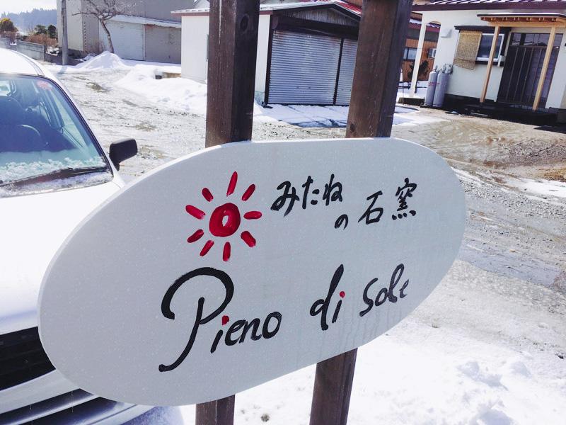 石窯ピザが食べられる!みたねの石窯 PIENO DI SOLE(ピエーノディソーレ)