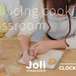 秋田市のアイシングクッキー教室「Joli icing cookie classroom」