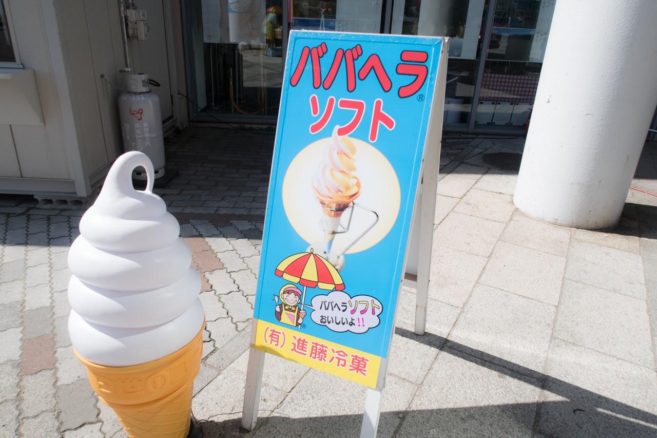ババヘラアイスのソフトクリーム「ババヘラソフト」